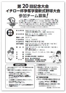 第20回記念大会 イチロー杯争奪学童軟式野球大会 参加チーム募集!