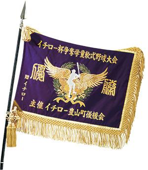 イチロー杯 優勝旗