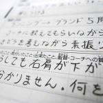 rei_2015_renshu_kiroku